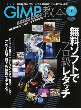 GIMPスーパーテクニック教本 無料ソフトでプロ級レタッチ!
