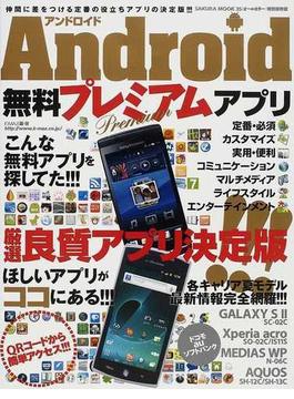 Android無料プレミアムアプリ こんな無料アプリを探してた!!! 特別保存版(サクラムック)