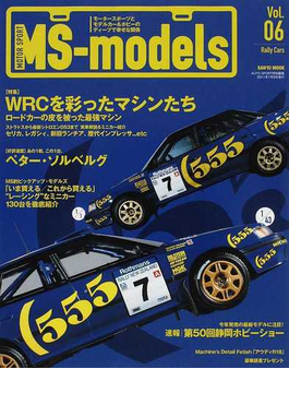 MS‐models モータースポーツとモデルカー&ホビーのディープで幸せな関係 Vol.06 Rally Cars