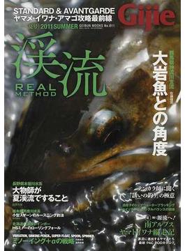 Gijie TROUT FISHING MAGAZINE 2011SUMMER 〈特集1〉渓流リアルメソッド(GEIBUN MOOKS)