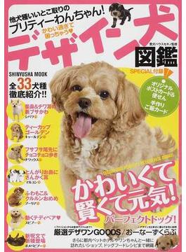 デザイン犬図鑑 他犬種いいとこ取りのプリティーわんちゃん