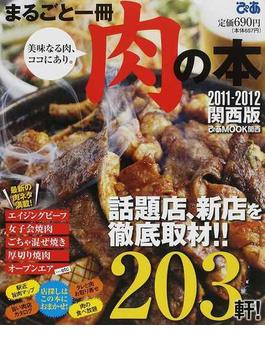 まるごと一冊肉の本 関西版 2011−2012 話題店、新店を徹底取材!!203軒(ぴあMOOK関西)