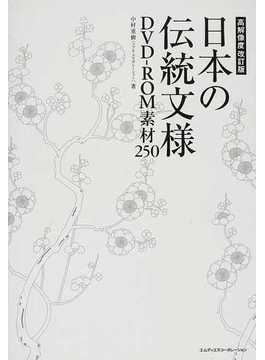 日本の伝統文様 DVD−ROM素材250 高解像度改訂版