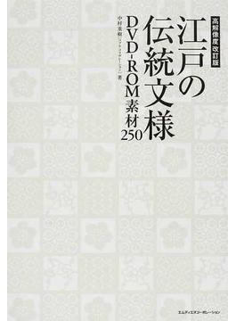 江戸の伝統文様 DVD−ROM素材250 高解像度改訂版