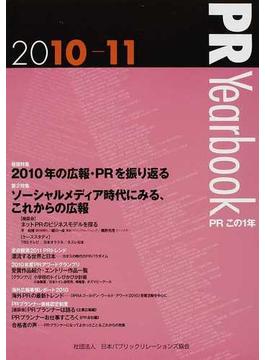 PR Yearbook PRこの1年 2010−11