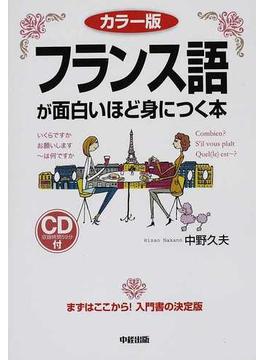 フランス語が面白いほど身につく本 カラー版
