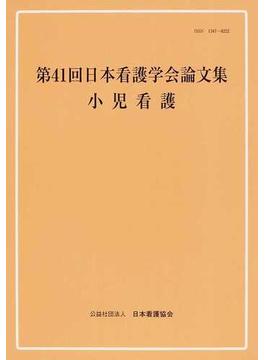 日本看護学会論文集 第41回小児看護