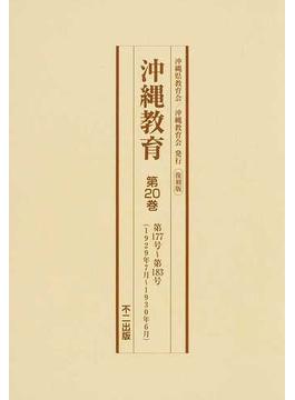 沖縄教育 復刻版 第20巻 第177号〜第183号(1929年7月〜1930年6月)
