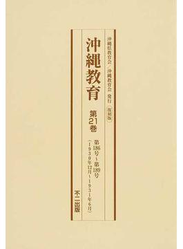 沖縄教育 復刻版 第21巻 第186号〜第189号(1930年12月〜1931年6月)