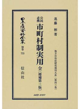 日本立法資料全集 別巻733 公民必携市町村制実用