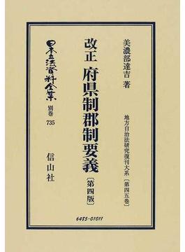 日本立法資料全集 別巻735 改正府県制郡制要義