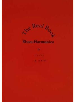 The Real Book Blues‐Harmonica 4 ブルース