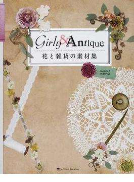 Girly & Antique花と雑貨の素材集