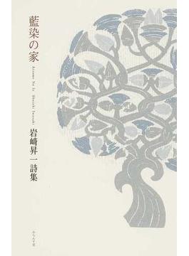 藍染の家 岩崎昇一詩集