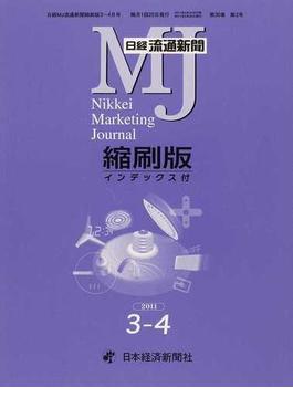 日経流通新聞縮刷版 2011年3−4月号