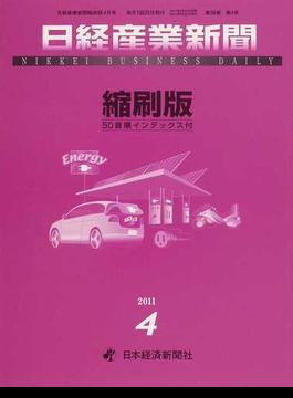 日経産業新聞縮刷版 2011年4月号