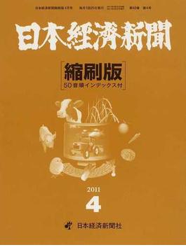 日本経済新聞縮刷版 2011−4