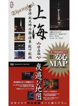 上海夜遊び地図 南京路・新天地・外灘・浦東・虹口・虹橋 保存版