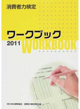 消費者力検定ワークブック 2011