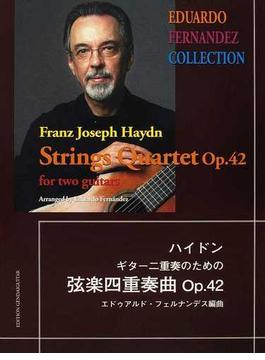 ハイドン ギター二重奏のための弦楽四重奏曲Op.42
