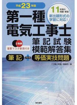 第一種電気工事士筆記試験模範解答集 筆記+等価実技問題 平成23年版