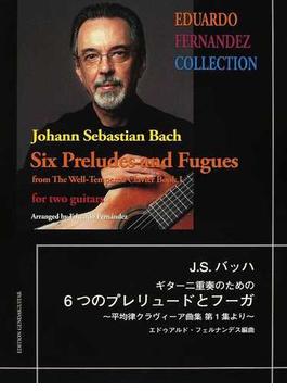 J.S.バッハ ギター二重奏のための6つのプレリュードとフーガ 平均律クラヴィーア曲集第1集より