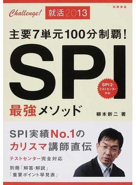 SPI最強メソッド 主要7単元100分制覇! 2013年度版 Challenge!就活2013