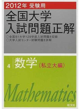 全国大学入試問題正解 2012年受験用4 数学(私立大編)