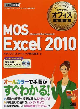 MOS Excel 2010 Microsoft Office Specialist