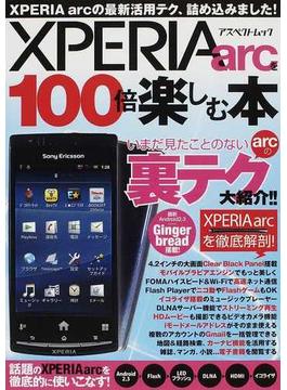 XPERIA arcを100倍楽しむ本 いまだ見たことのないarcの裏テク大紹介!!(トラベルデイズ)