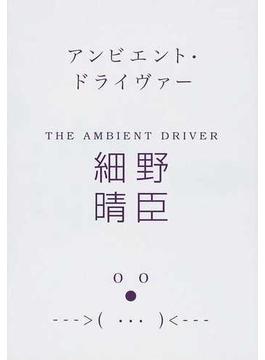 アンビエント・ドライヴァー(MARBLE BOOKS)