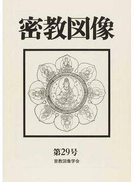 密教図像 第29号('10)