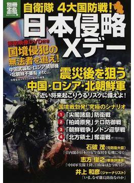 自衛隊4大国防戦!日本侵略Xデー