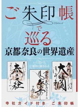 ご朱印帳で巡る京都奈良の世界遺産(JTBのMOOK)