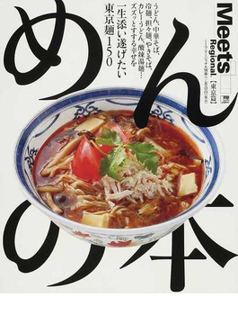 めんの本 東京篇 一生添い遂げたい、東京麵150