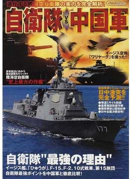 自衛隊VS中国軍 進化する陸海空自衛隊の実力を完全解析!
