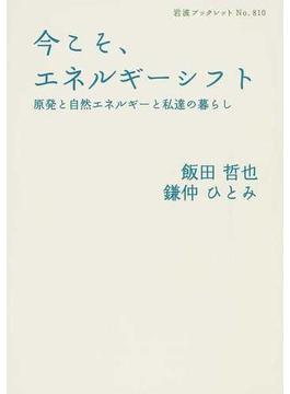 今こそ、エネルギーシフト 原発と自然エネルギーと私達の暮らし(岩波ブックレット)