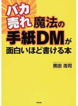 バカ売れ魔法の手紙DMが面白いほど書ける本