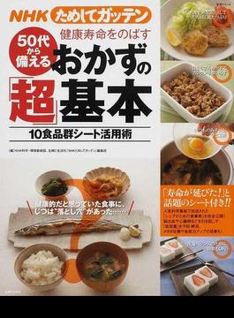 NHKためしてガッテン50代から備える健康寿命をのばすおかずの「超」基本 10食品群シート活用術