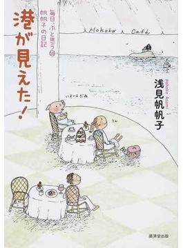 毎日、ふと思う 帆帆子の日記 10 港が見えた!