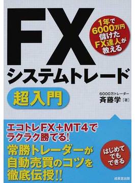 FXシステムトレード超入門 1年で6000万円儲けたFX達人が教える