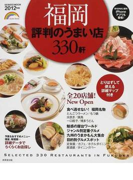 福岡評判のうまい店330軒 2012年版