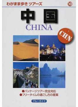 中国 第3版(ブルーガイド)