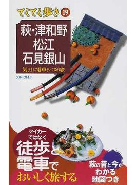 萩・津和野・松江・石見銀山 気ままに電車とバスの旅 第3版(ブルーガイド)