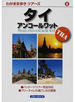 タイ アンコールワット 第3版(ブルーガイド)