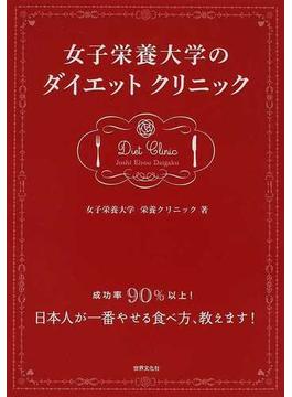 女子栄養大学のダイエットクリニック 成功率90%以上! 日本人が一番やせる食べ方、教えます!