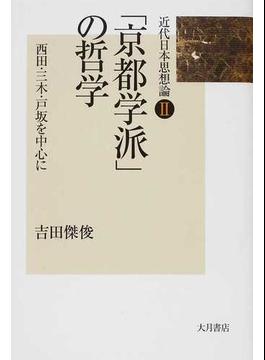 近代日本思想論 2 「京都学派」の哲学