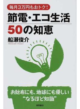 節電・エコ生活50の知恵 毎月3万円もおトク!