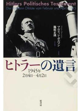 ヒトラーの遺言 1945年2月4日−4月2日