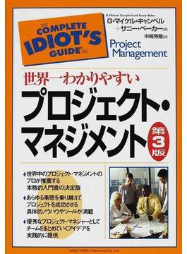 世界一わかりやすいプロジェクト・マネジメント 第3版